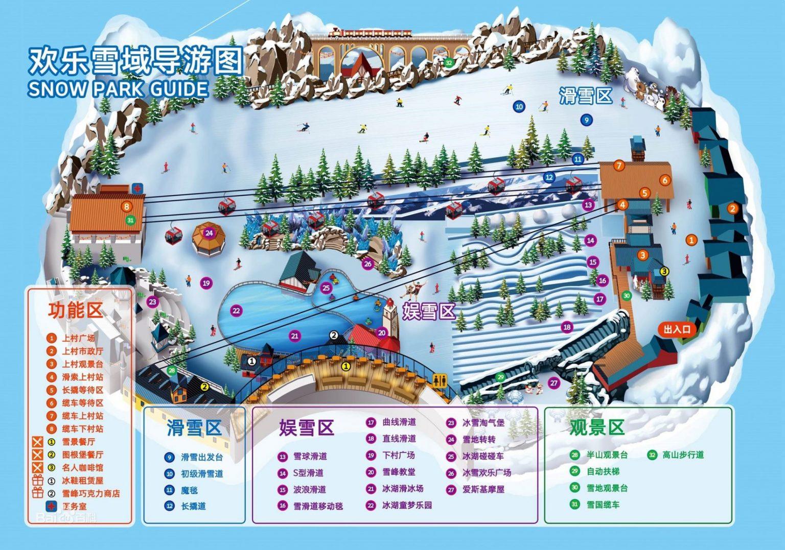 indoor snow center