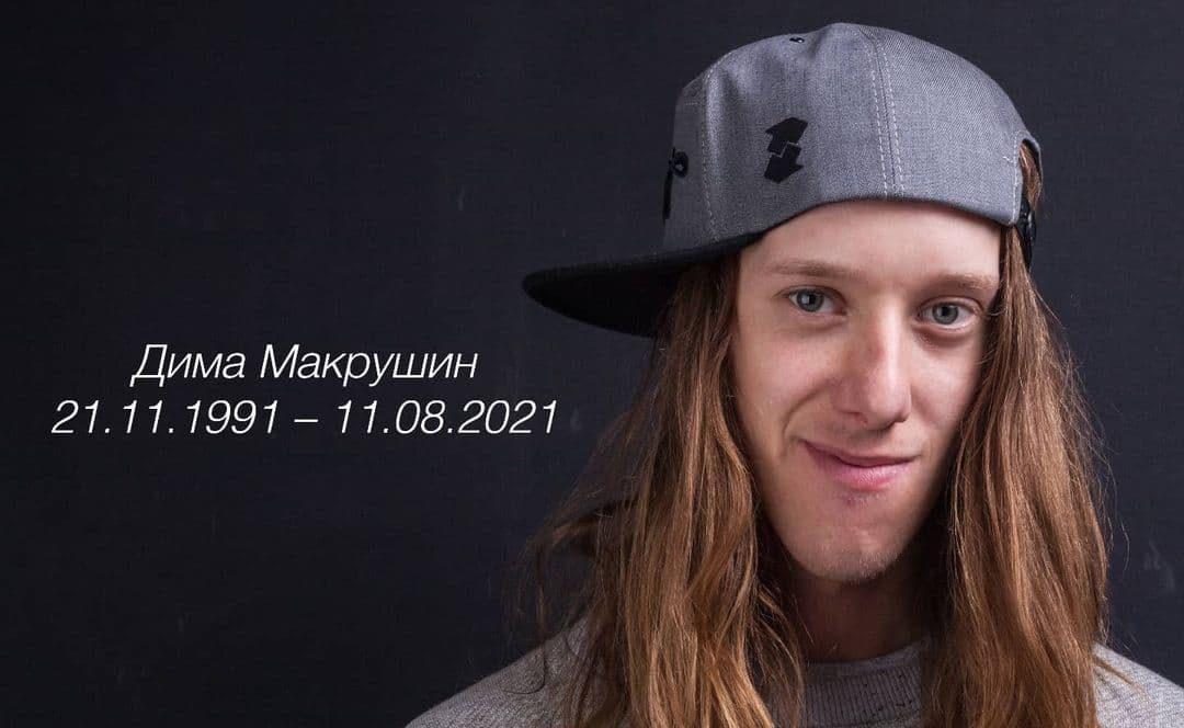 """Dima """"Makro"""" Makrushin,"""